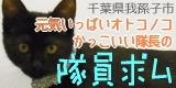 taicho2_thumb-隊長の隊員求ム!隊長の里親さん募集中